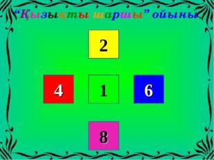 """""""Қызықты шаршы"""" ойыны 4 1 6 8 2"""