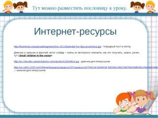 Интернет-ресурсы http://fotoshops.org/uploads/taginator/Dec-2012/kalendar-fon