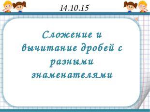 Сложение и вычитание дробей с разными знаменателями 14.10.15