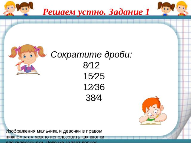 Сократите дроби: 8⁄12 15⁄25 12⁄36 38⁄4 Решаем устно. Задание 1 Изображения ма...