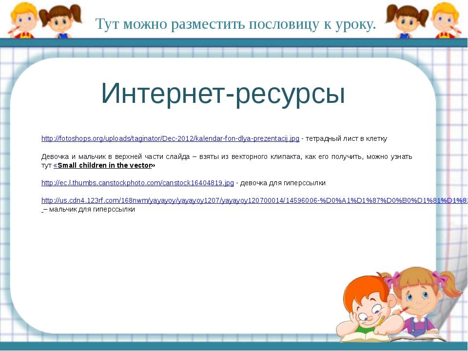 Интернет-ресурсы http://fotoshops.org/uploads/taginator/Dec-2012/kalendar-fon...