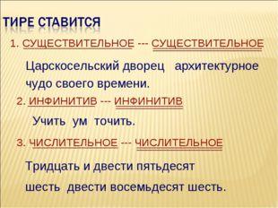 1. СУЩЕСТВИТЕЛЬНОЕ --- СУЩЕСТВИТЕЛЬНОЕ Царскосельский дворец архитектурное чу