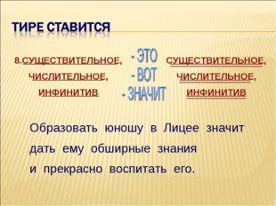 8.СУЩЕСТВИТЕЛЬНОЕ, ЧИСЛИТЕЛЬНОЕ, ИНФИНИТИВ СУЩЕСТВИТЕЛЬНОЕ, ЧИСЛИТЕЛЬНОЕ, ИНФ