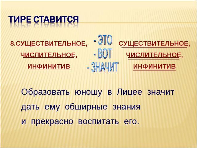 8.СУЩЕСТВИТЕЛЬНОЕ, ЧИСЛИТЕЛЬНОЕ, ИНФИНИТИВ СУЩЕСТВИТЕЛЬНОЕ, ЧИСЛИТЕЛЬНОЕ, ИНФ...