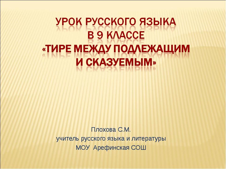 Плохова С.М. учитель русского языка и литературы МОУ Арефинская СОШ