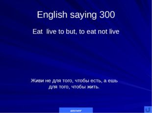 English saying 400 An day apple a keeps doctor the away answer Лук от семи не