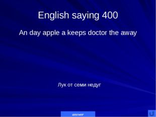 English saying 500 better cure Prevention is than answer Болезнь лучше предот