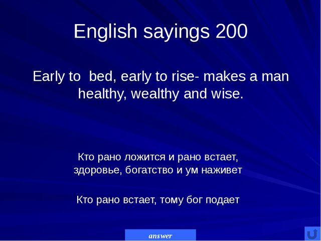 English saying 300 Eat live to but, to eat not live answer Живи не для того,...