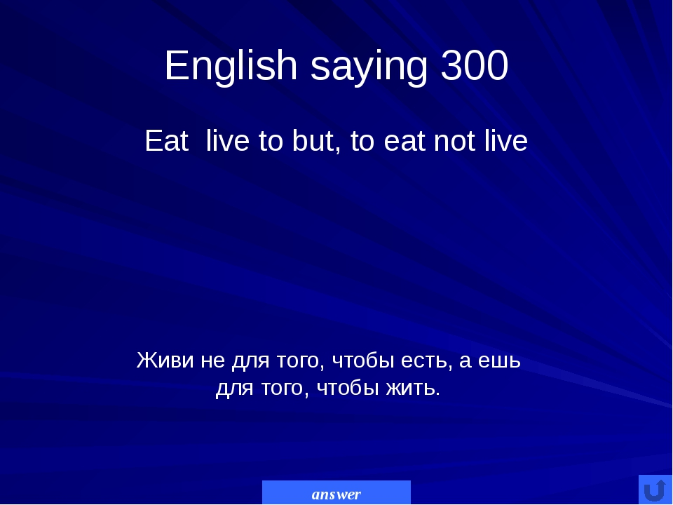 English saying 400 An day apple a keeps doctor the away answer Лук от семи не...