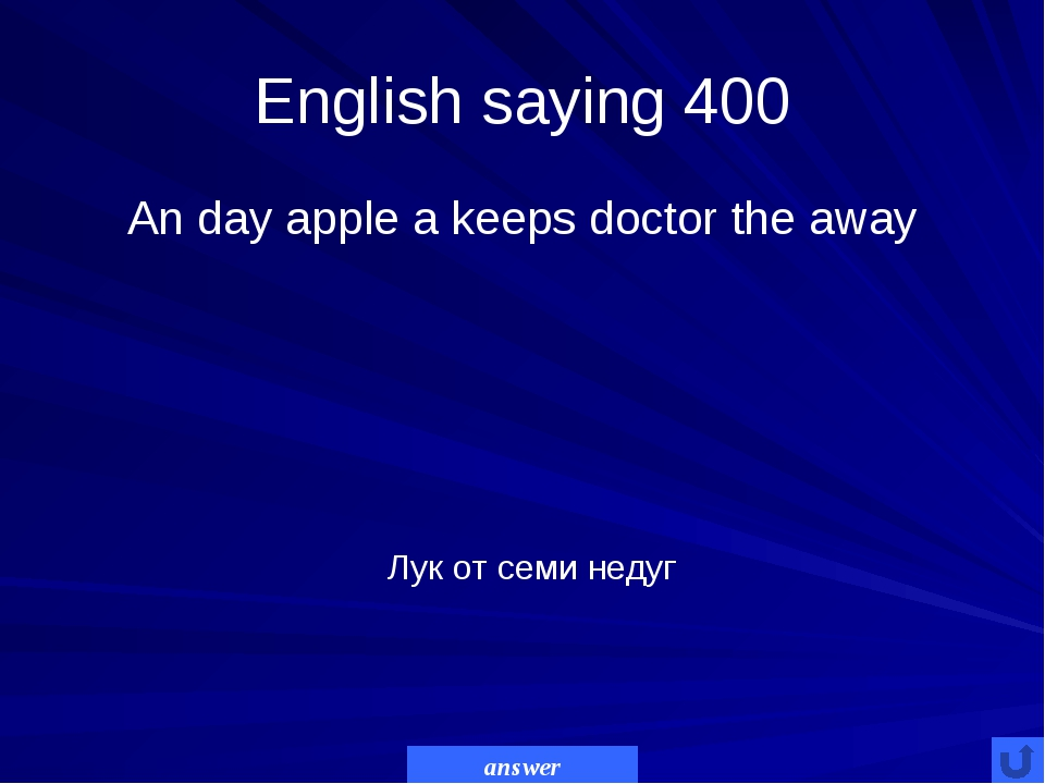 English saying 500 better cure Prevention is than answer Болезнь лучше предот...