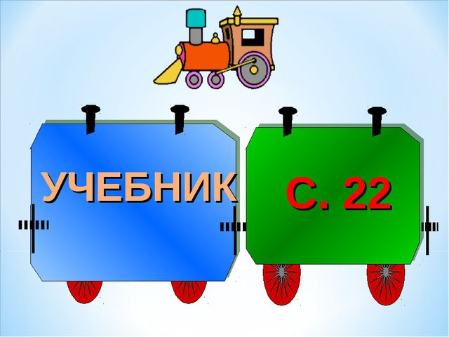 УЧЕБНИК С. 22