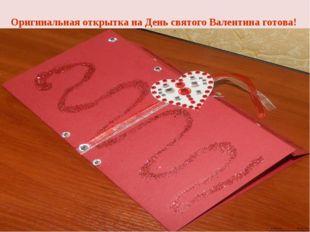 Оригинальная открытка на День святого Валентина готова!