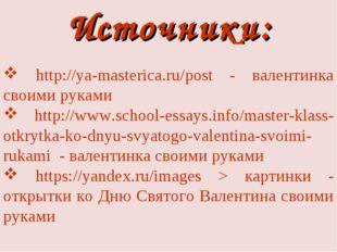 Источники: http://ya-masterica.ru/post - валентинка своими руками http://www.