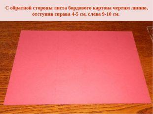 С обратной стороны листа бордового картона чертим линию, отступив справа 4-5