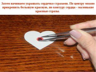 Затем начинаем украшать сердечко стразами. По центру можно прикрепить большую
