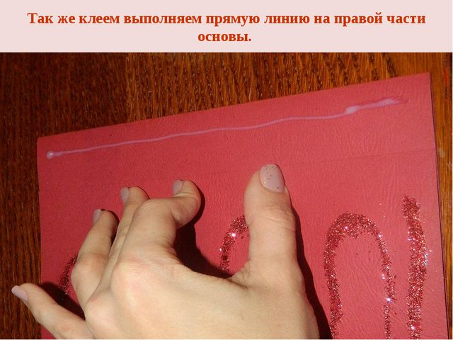 Так же клеем выполняем прямую линию на правой части основы.