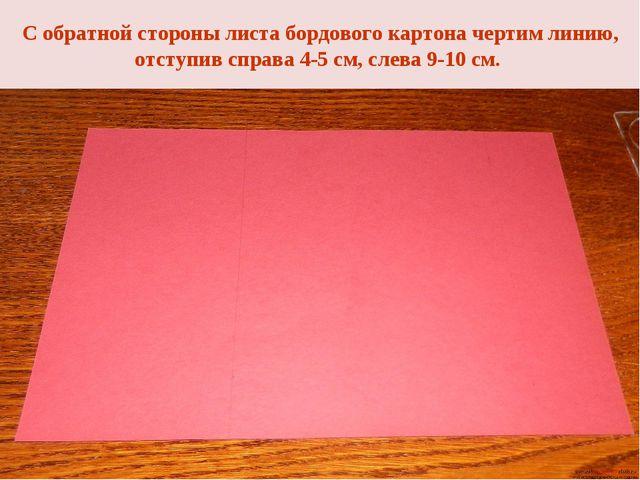 С обратной стороны листа бордового картона чертим линию, отступив справа 4-5...