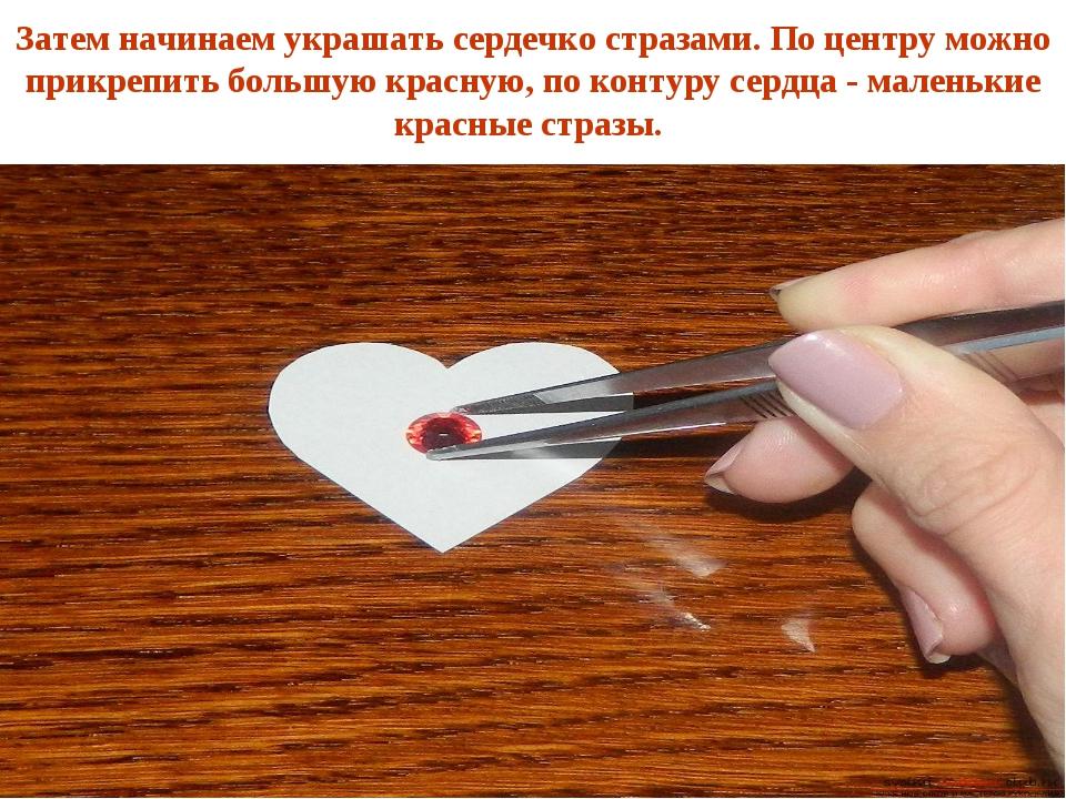 Затем начинаем украшать сердечко стразами. По центру можно прикрепить большую...