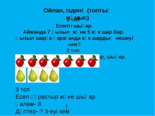 Ойлан, ізден! (топтық жұмыс) 1 топ Есепті шығар. Айжанда 7 қызыл және 5 көк ш