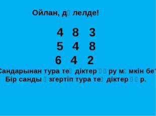 Ойлан, дәлелде! 8 3 4 8 4 2 Сандарынан тура теңдіктер құру мүмкін бе? Бір сан
