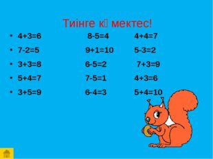 Тиінге көмектес! 4+3=6 8-5=4 4+4=7 7-2=5 9+1=10 5-3=2 3+3=8 6-5=2 7+3=9 5+4=7