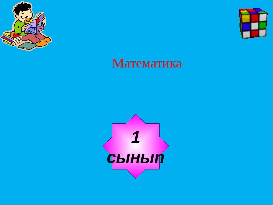 Математика 1 сынып