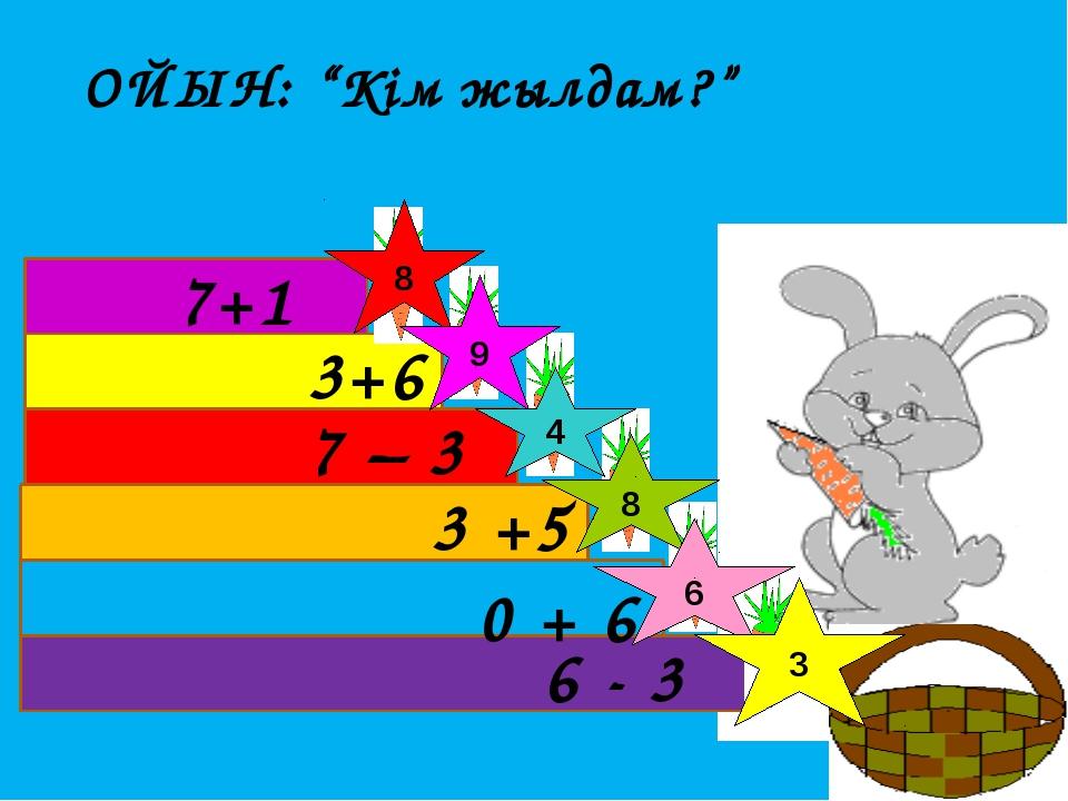 """6 - 3 0 + 6 3 +5 7 – 3 3+6 7+1 ОЙЫН: """"Кім жылдам?"""" 8 9 8 6 3 4"""