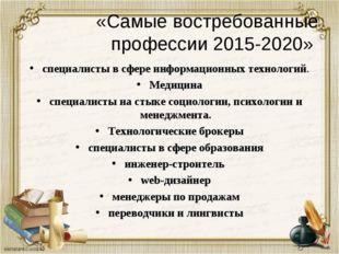 «Самые востребованные профессии 2015-2020» специалисты в сфере информационных