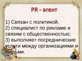 1) Связан с политикой; 2) специалист по рекламе и связям с общественностью;