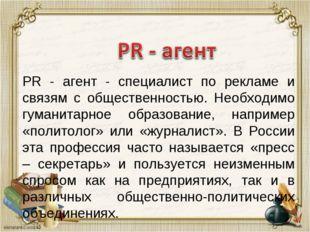 PR - агент - специалист по рекламе и связям с общественностью. Необходимо гум