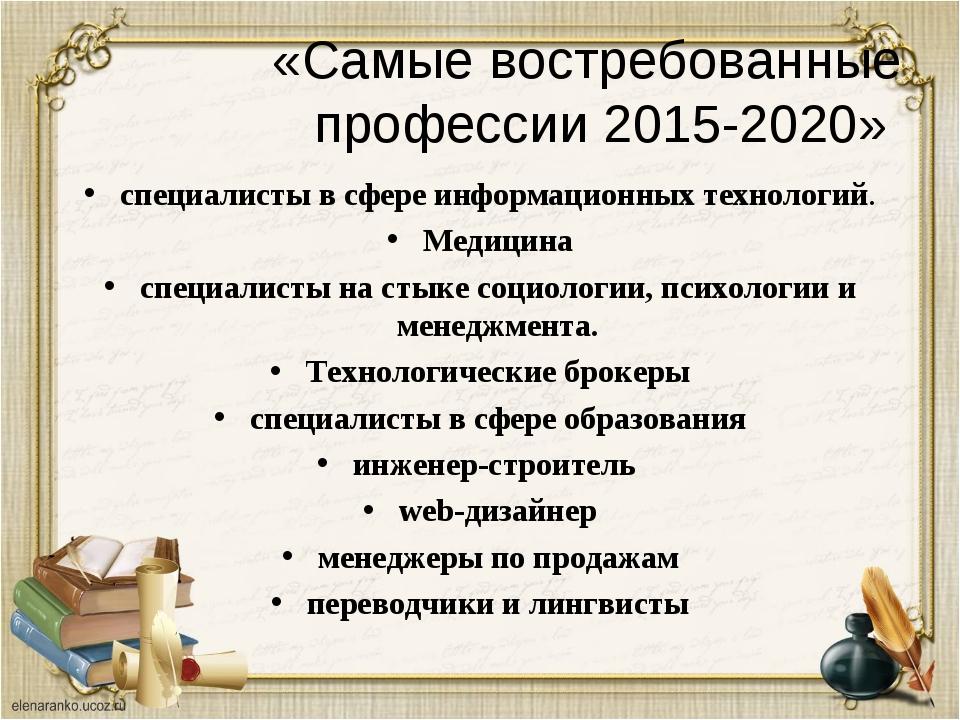 «Самые востребованные профессии 2015-2020» специалисты в сфере информационных...