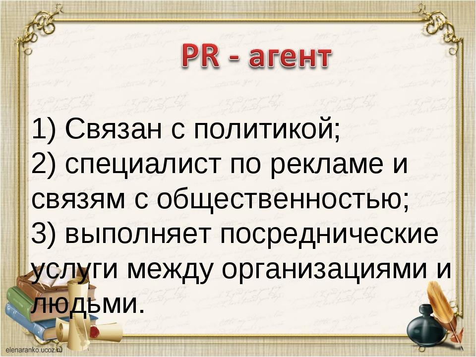 1) Связан с политикой; 2) специалист по рекламе и связям с общественностью;...