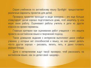 Серия учебников по английскому языку Spotlight предоставляет различные вариан