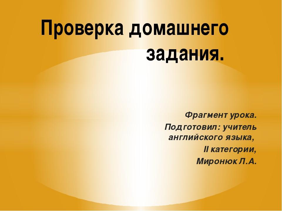 Фрагмент урока. Подготовил: учитель английского языка, II категории, Миронюк...