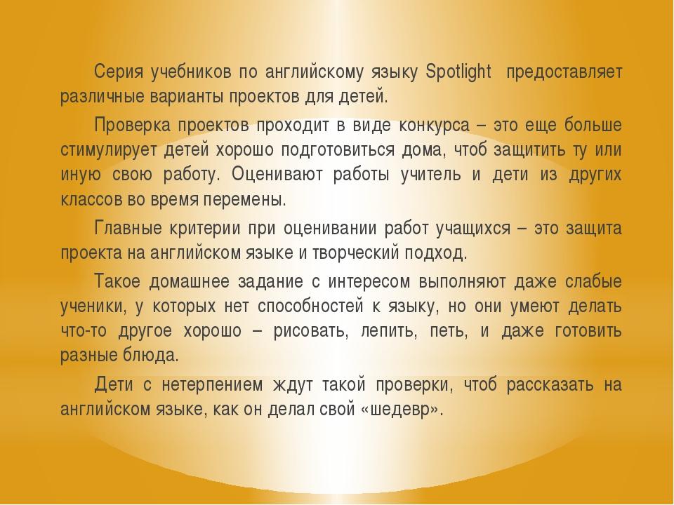 Серия учебников по английскому языку Spotlight предоставляет различные вариан...