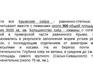 Почти все Крымские озёра - равнинно-степные, их насчитывают вместе с лиманами