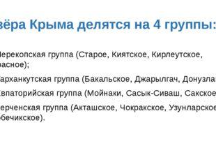 Озёра Крыма делятся на 4 группы: Перекопская группа (Старое, Киятское, Кирле