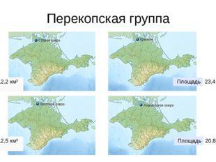 Перекопская группа Площадь 20,8 км² Площадь 23,4 км² Площадь 12,2 км² Площадь