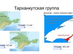 Тарханкутская группа Донузлав – самое глубокое озеро Крыма (27 м) Площадь 7,1