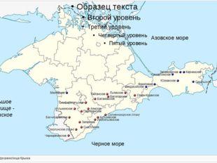 Самое большое водохранилище - Чернореченское Азовское море Черное море