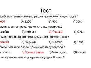 Тест Приблизительно сколько рек на Крымском полуострове? а) 1657 б) 1200 в) 5