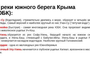 2) реки южного берега Крыма (ЮБК): Учан-Су(Водопадная), стремительно двигая