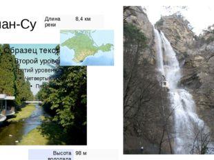 Учан-Су Длина реки 8,4 км Высота водопада 98 м
