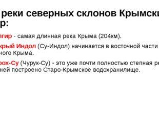 3) реки северных склонов Крымских гор: Салгир- самая длинная река Крыма (204