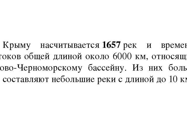 В Крыму насчитывается1657рек и временных водотоков общей длиной около 6000...