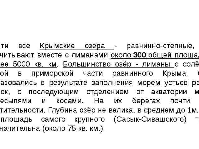 Почти все Крымские озёра - равнинно-степные, их насчитывают вместе с лиманами...