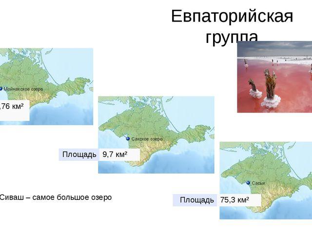 Евпаторийская группа Сасык-Сиваш – самое большое озеро Крыма Площадь 1,76 км²...