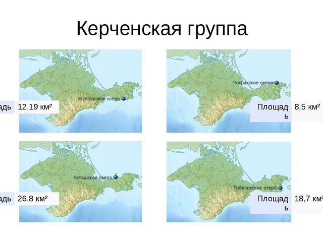Керченская группа Площадь 12,19км² Площадь 8,5 км² Площадь 26,8 км² Площадь 1...