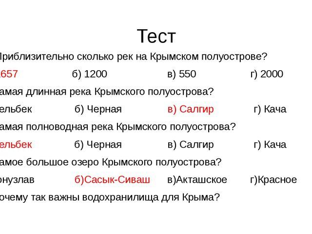 Тест Приблизительно сколько рек на Крымском полуострове? а) 1657 б) 1200 в) 5...