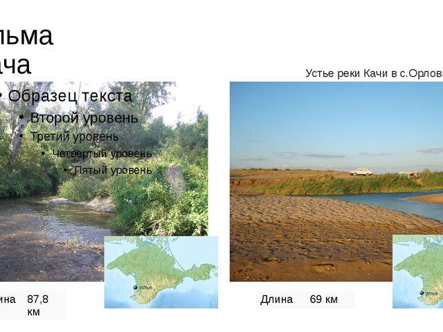 Альма Кача Устье реки Качи в с.Орловка Длина 87,8 км Длина 69 км